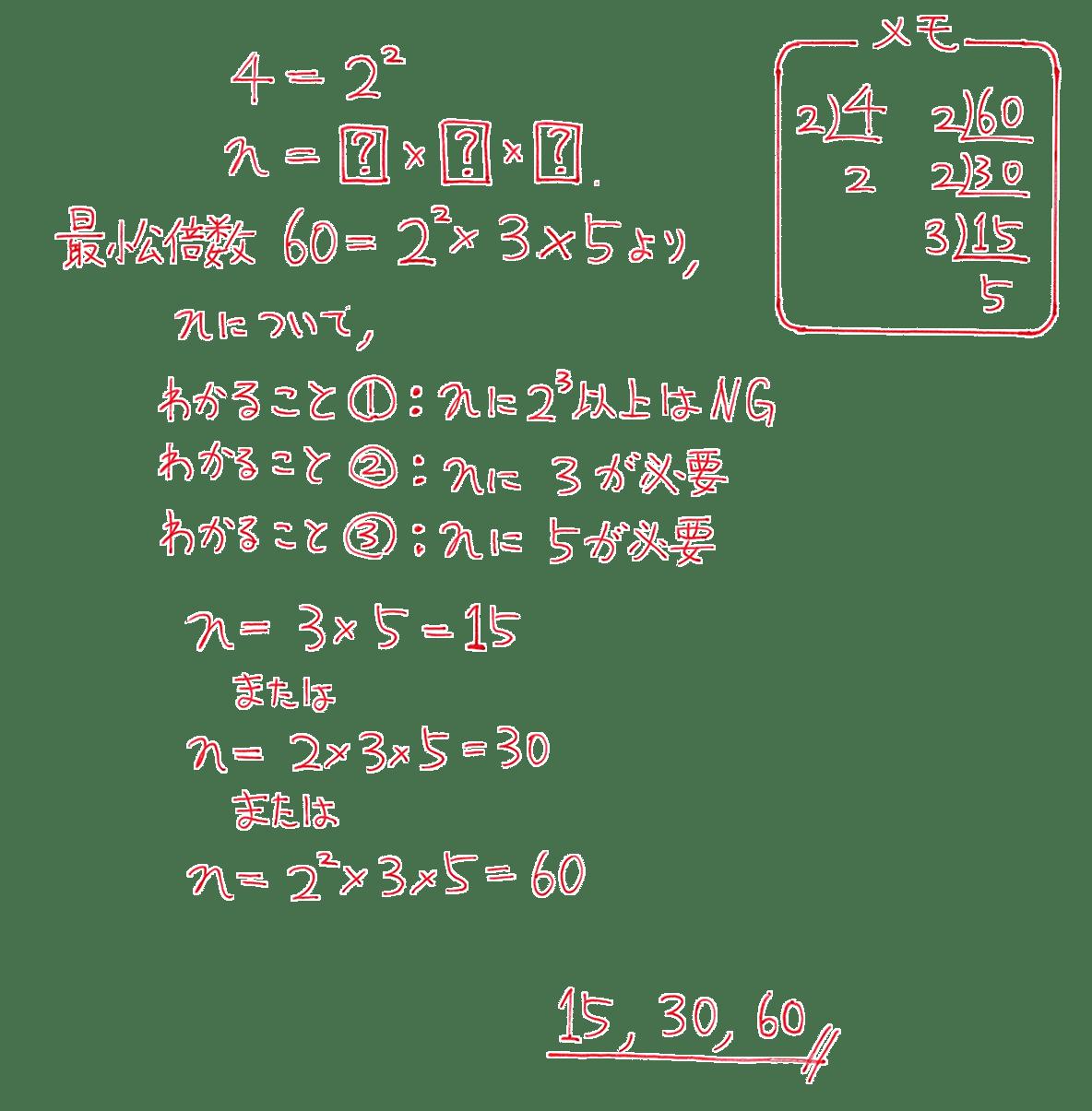 高校数学A 整数の性質13 練習の答え