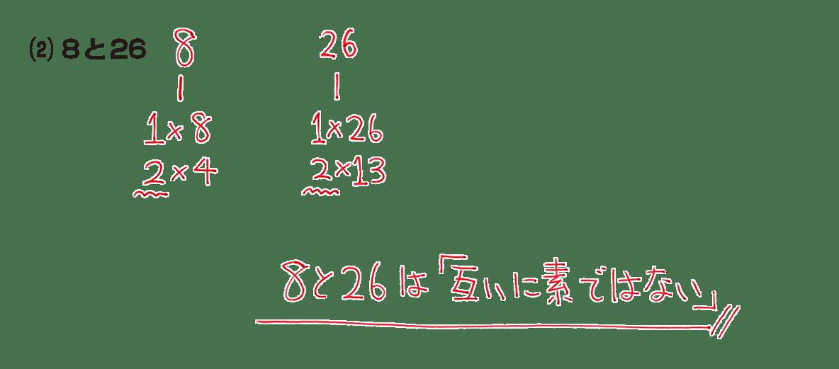 高校数学A 整数の性質14 例題(2)の答え