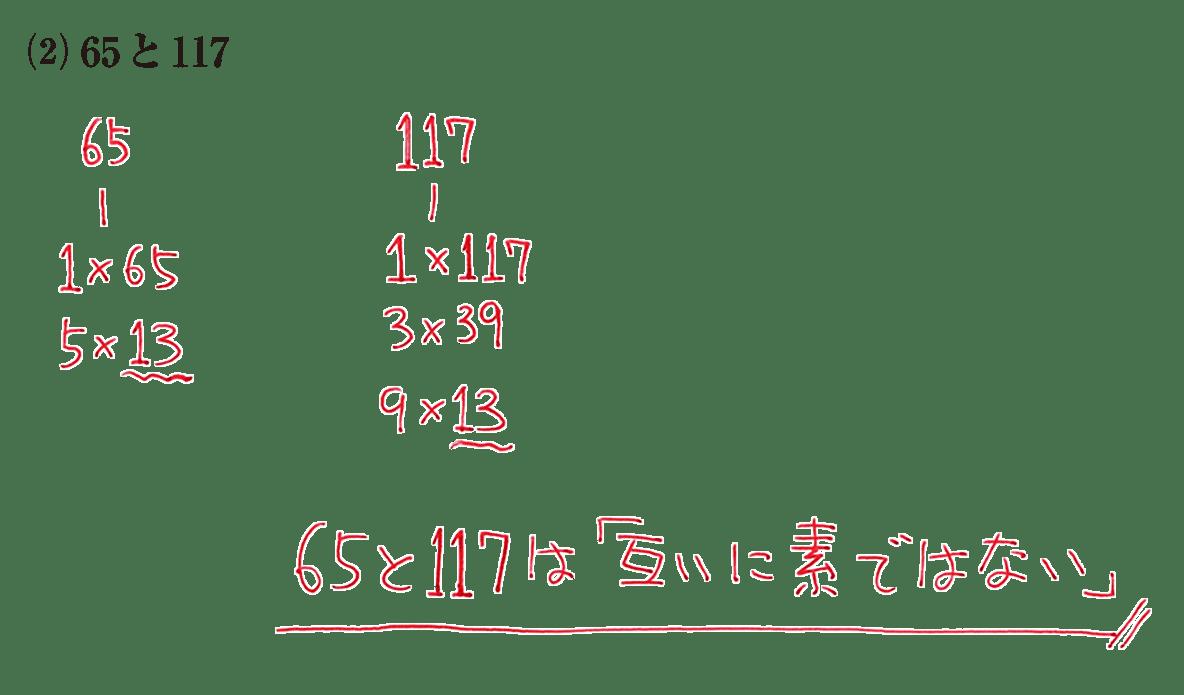 高校数学A 整数の性質14 練習(2)の答え
