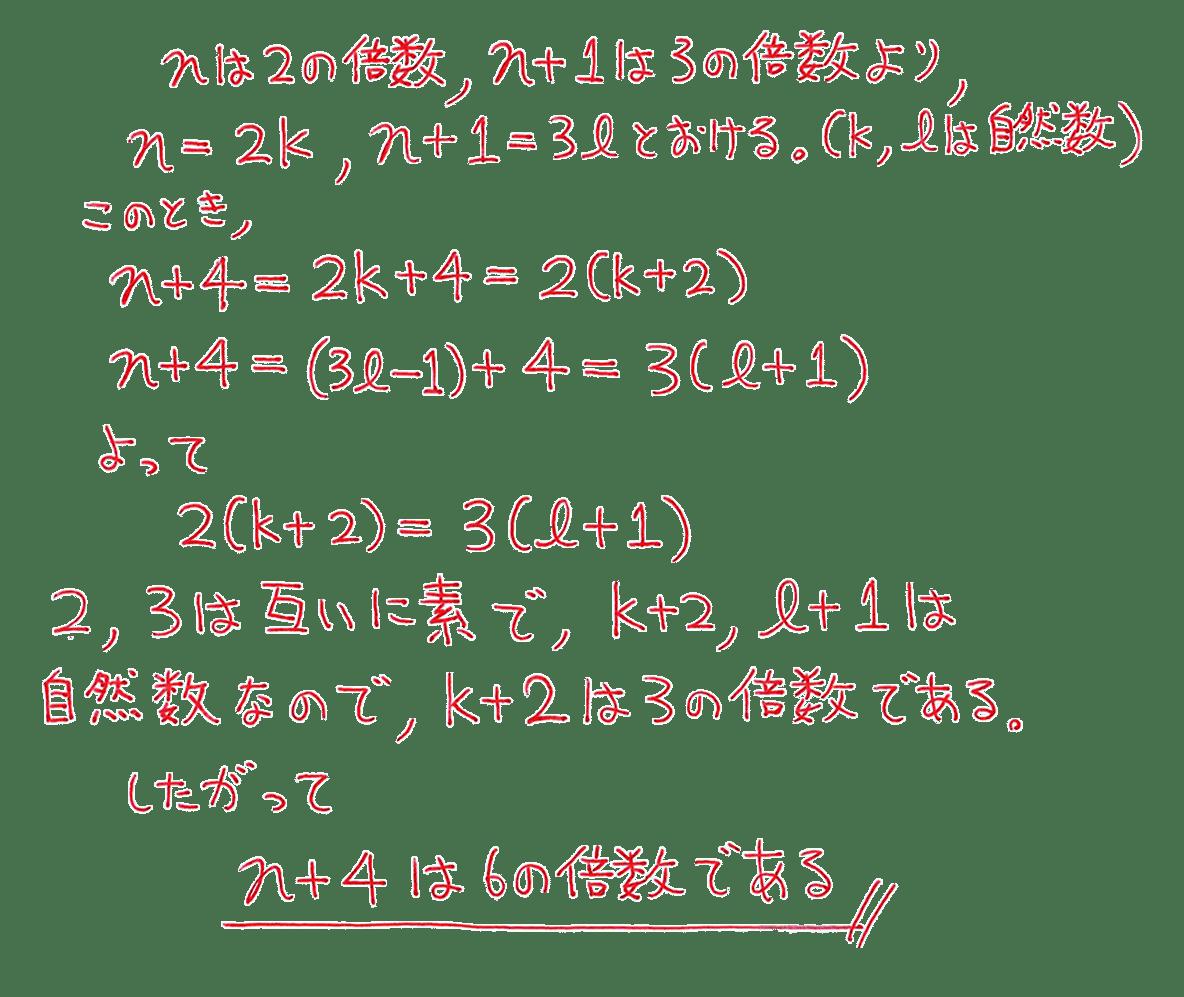 高校数学A 整数の性質15 例題の答え 全部