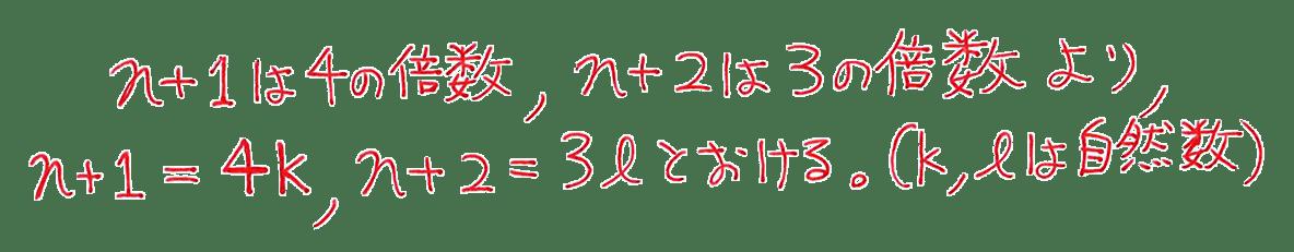 高校数学A 整数の性質15 練習の答え 2行目まで