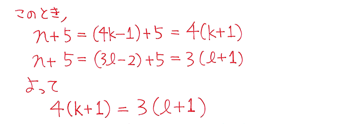 高校数学A 整数の性質15 練習の答え 3行目から7行目まで