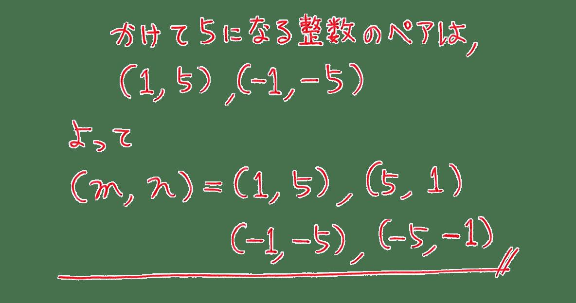高校数学A 整数の性質16 例題の答え