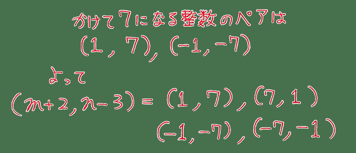 高校数学A 整数の性質16 練習の答え 途中式 5行目まで