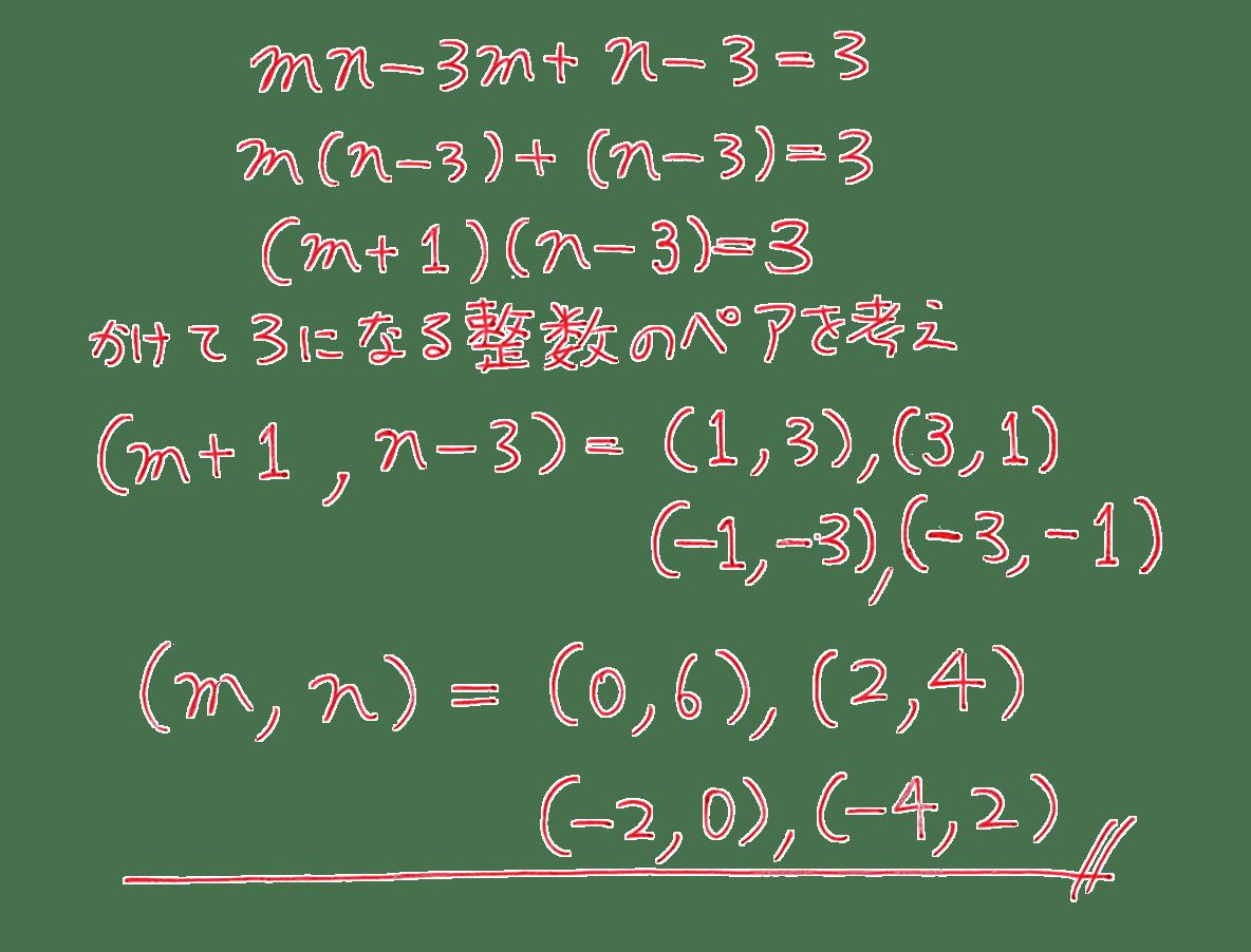 高校数学A 整数の性質17 例題の答え