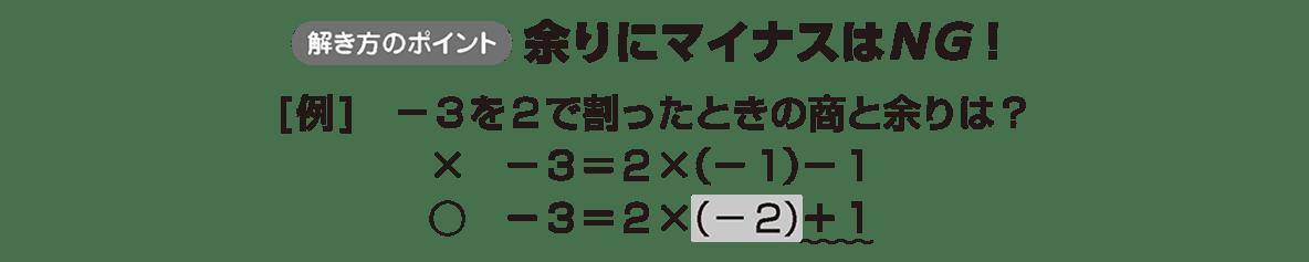 高校数学A 整数の性質19 ポイント