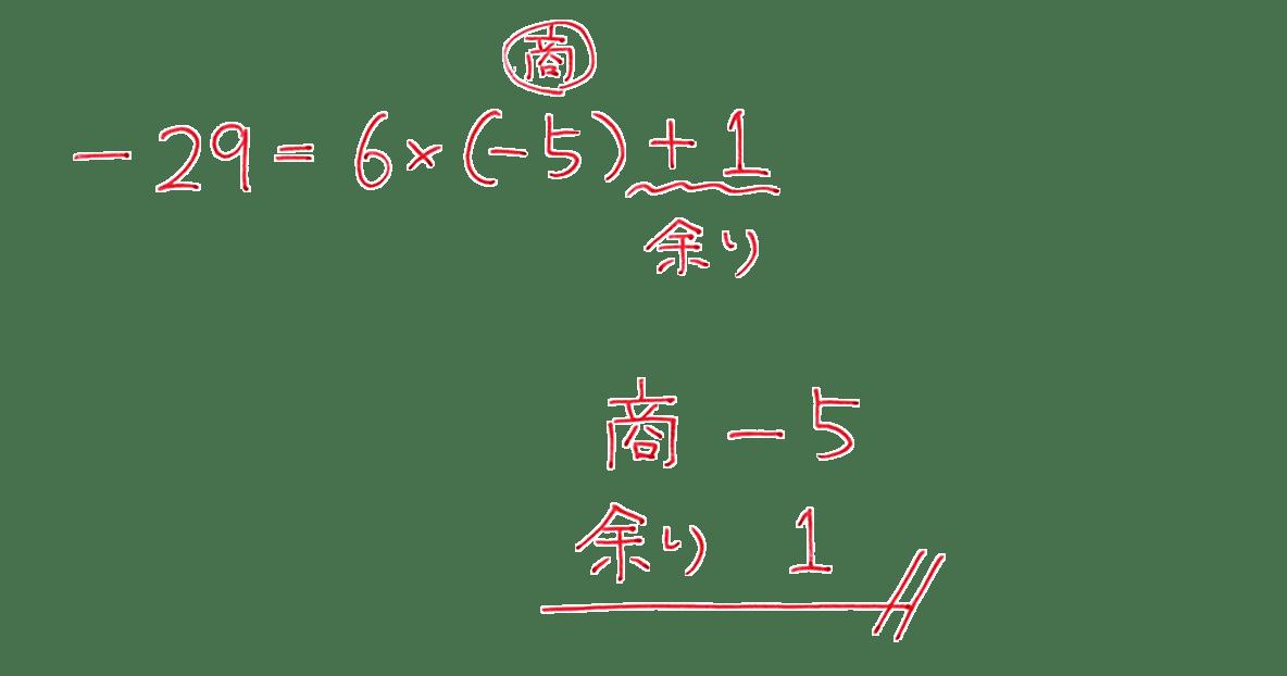 高校数学A 整数の性質19 練習の答え