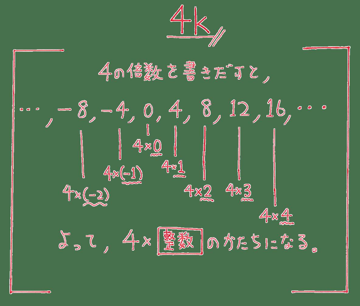 高校数学A 整数の性質1 例題の答え