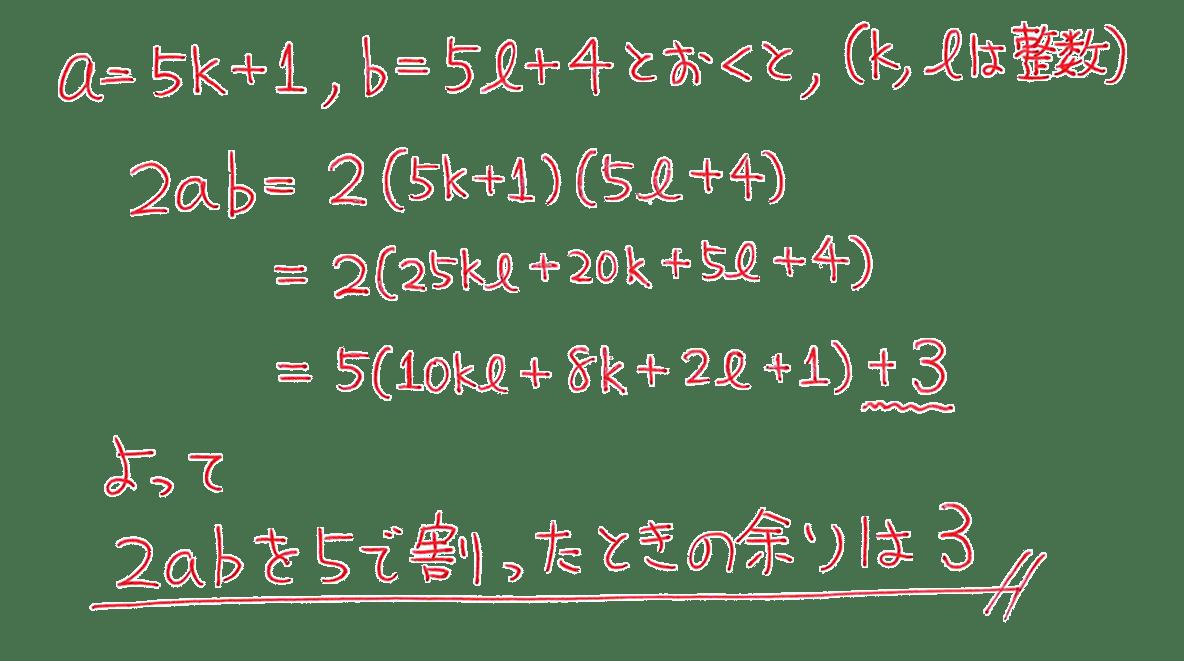 高校数学A 整数の性質22 練習の答え