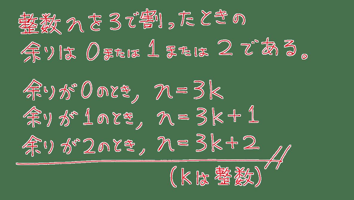 高校数学A 整数の性質23 練習の答え