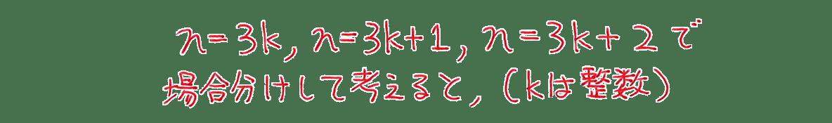 高校数学A 整数の性質24 例題の答えの途中 2行目まで