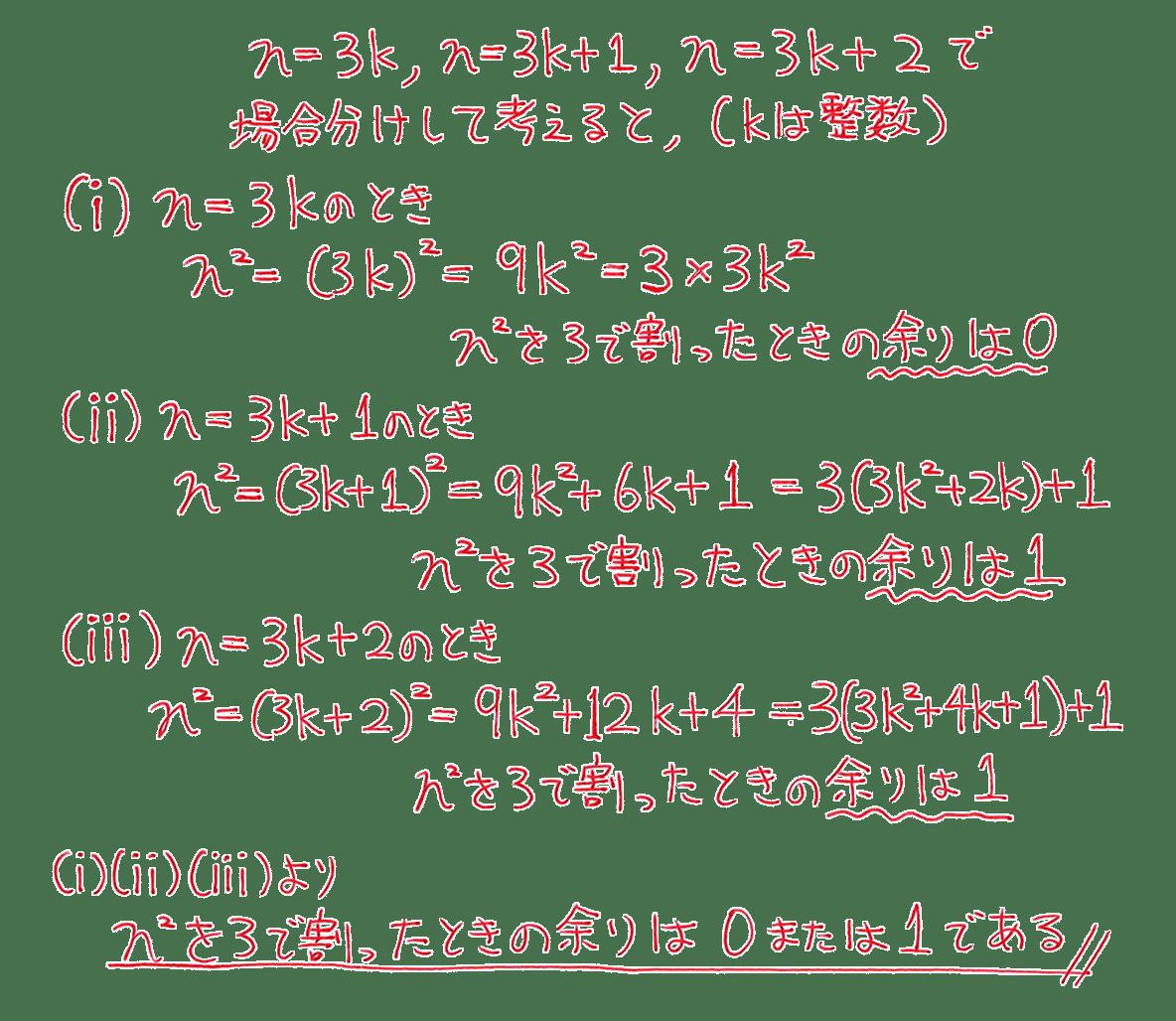 高校数学A 整数の性質24 例題の答え すべて