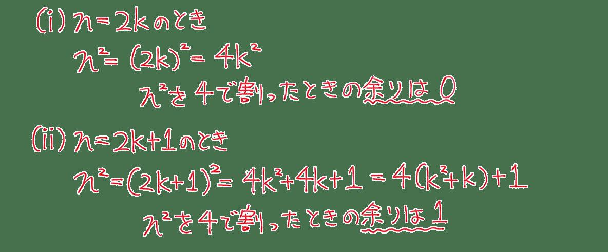 高校数学A 整数の性質24 練習の答えの途中 3行目から8行目まで