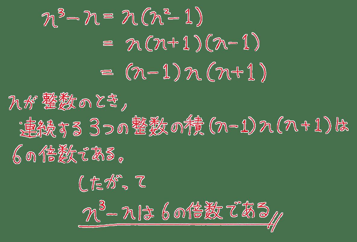 高校数学A 整数の性質25 練習の答え