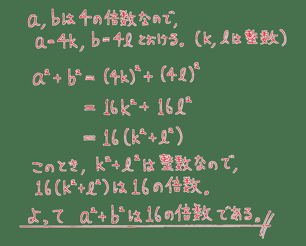 高校数学A 整数の性質2 練習の答え
