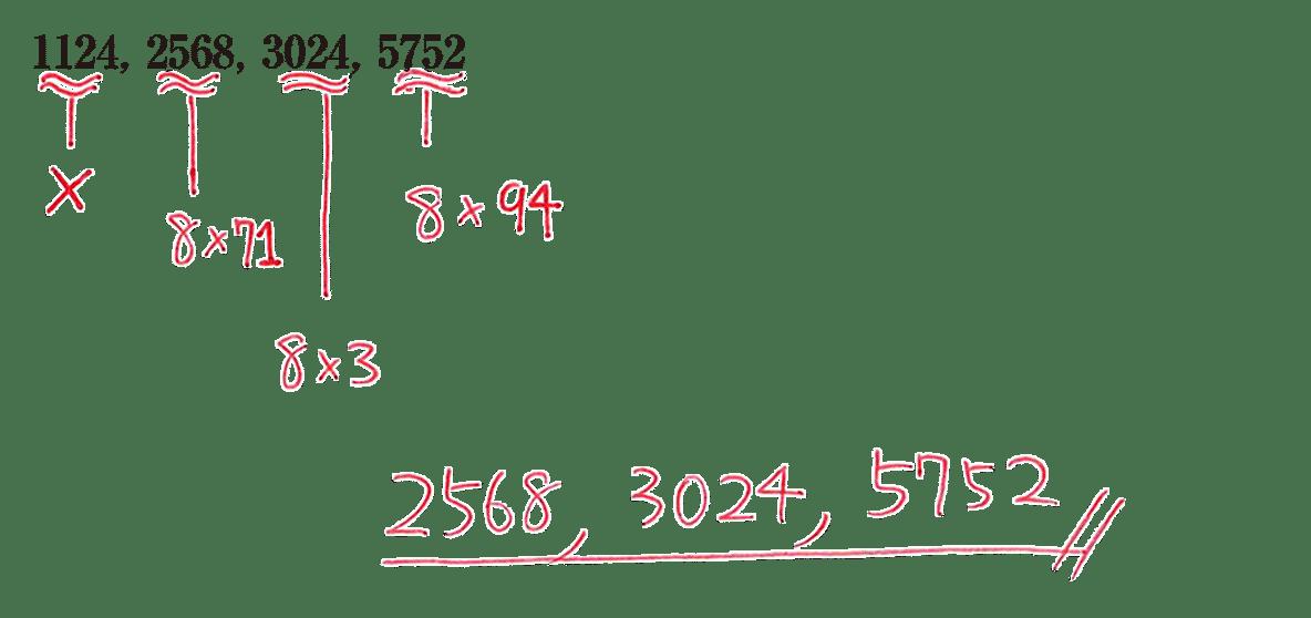 高校数学A 整数の性質4 練習の答え