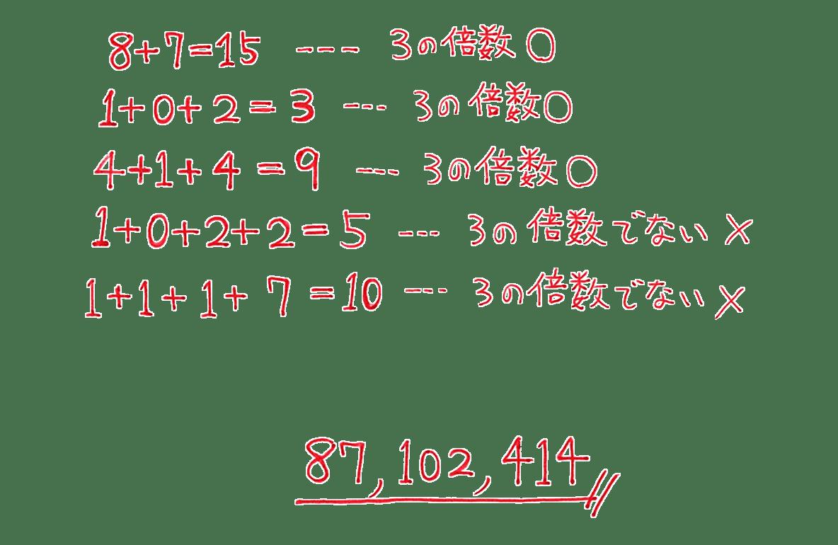 高校数学A 整数の性質5 例題の答え