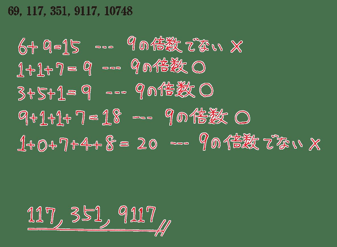 高校数学A 整数の性質5 練習の答え