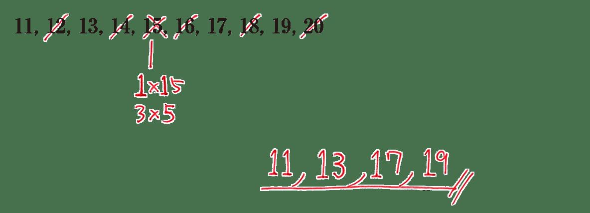 高校数学A 整数の性質6 練習の答え