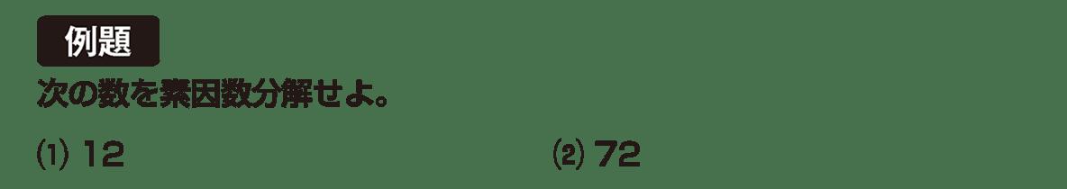 高校数学A 整数の性質7 例題