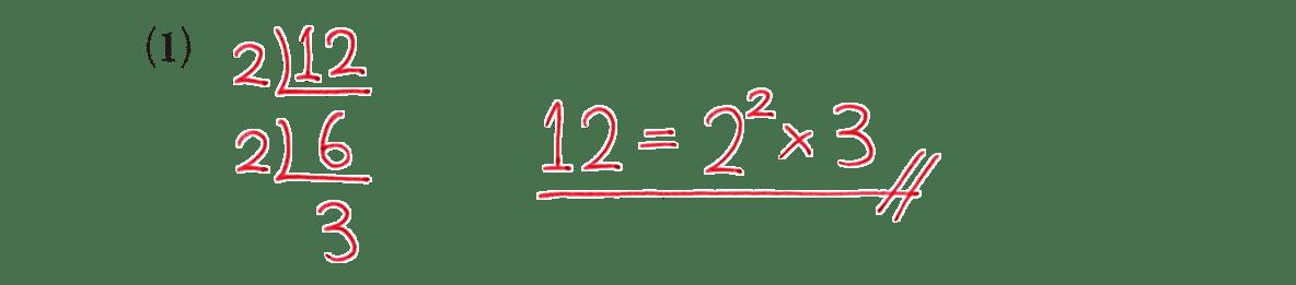高校数学A 整数の性質7 例題(1)の答え