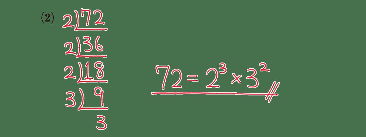 高校数学A 整数の性質7 例題(2)の答え