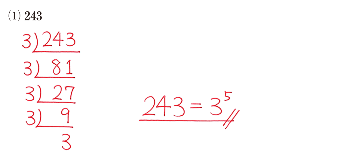高校数学A 整数の性質7 練習(1)の答え