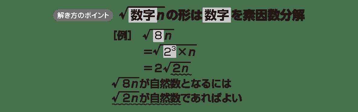 高校数学A 整数の性質8 ポイント