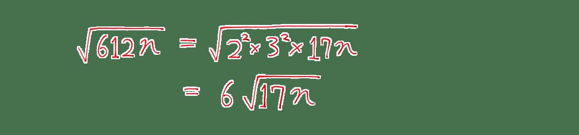 高校数学A 整数の性質8 練習の答えの途中式 2行目まで