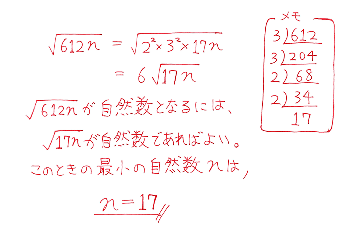 高校数学A 整数の性質8 練習の答え