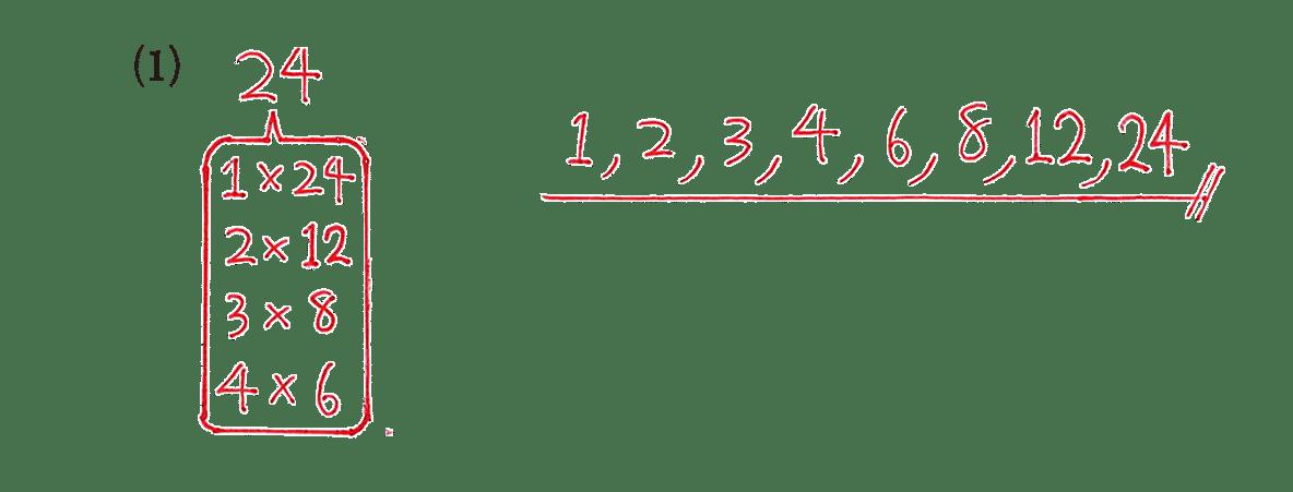 高校数学A 整数の性質9 例題(1)の答え