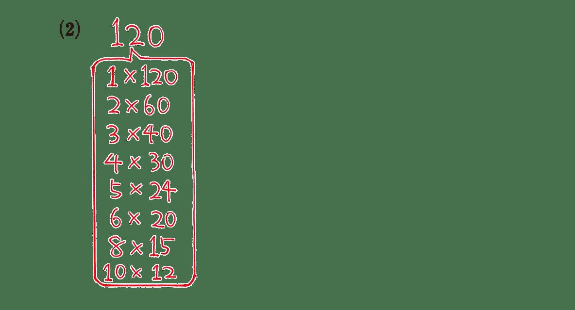 高校数学A 整数の性質9 例題(2の答え 左にある かけ算の図