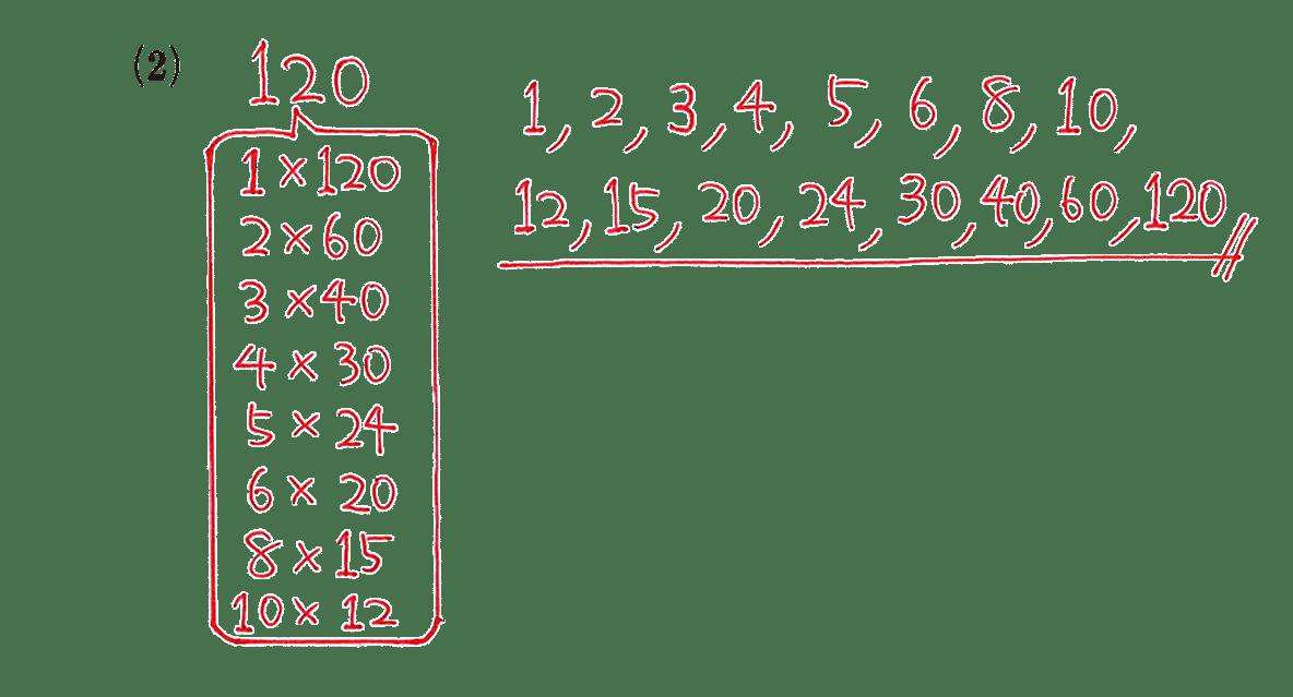 高校数学A 整数の性質9 例題(2)の答え