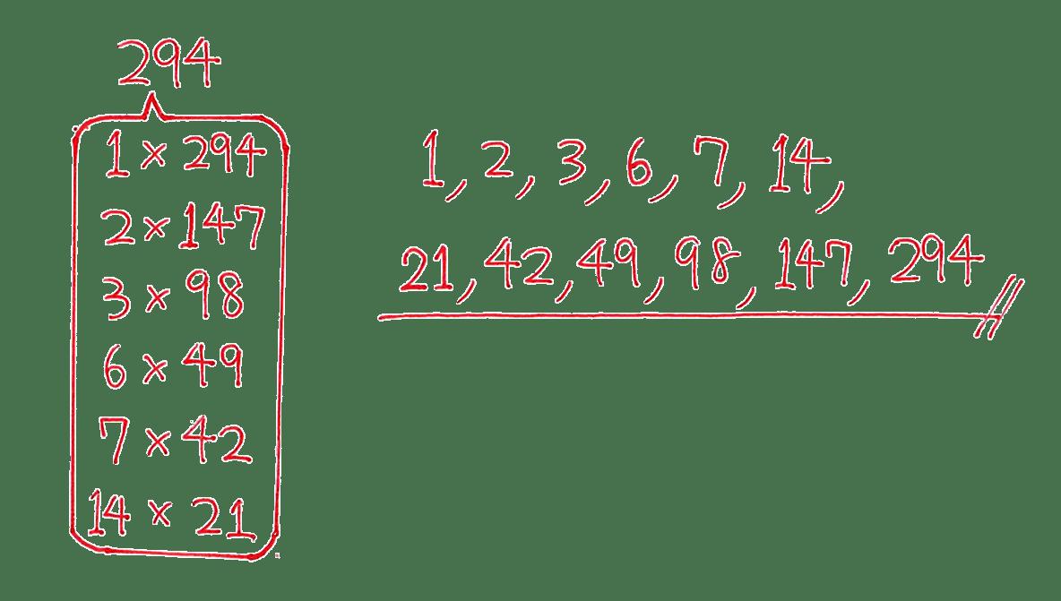 高校数学A 整数の性質9 練習の答え