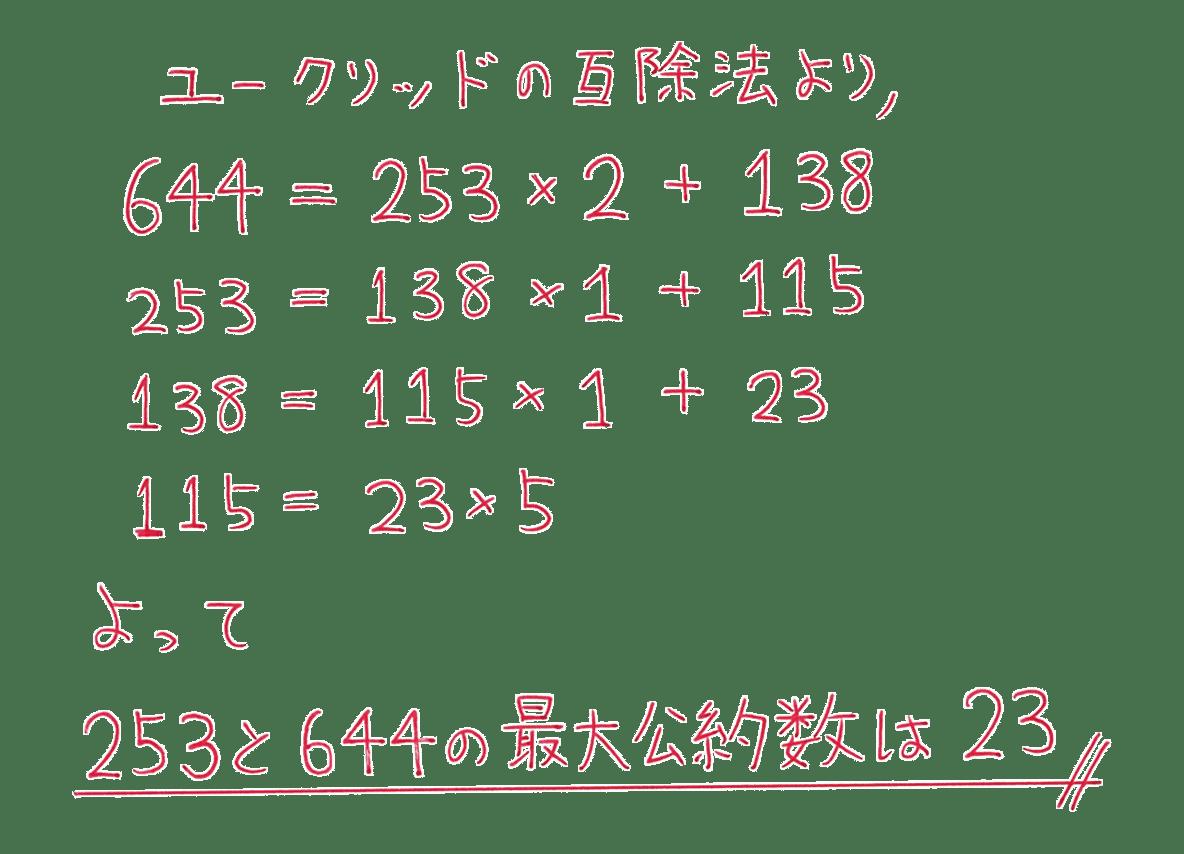 高校数学A 整数の性質26 練習の答え