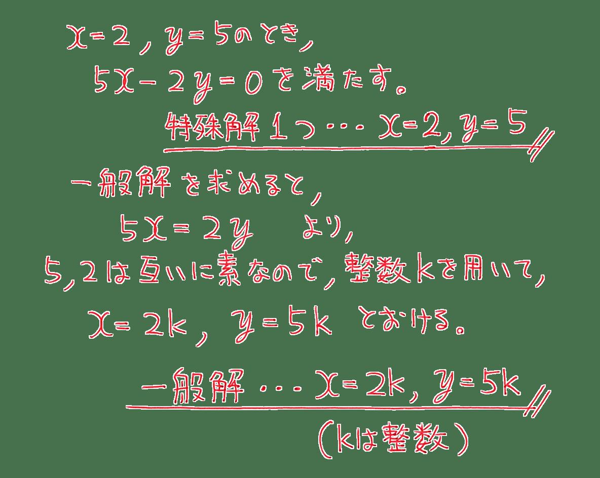 高校数学A 整数の性質27 例題の答え