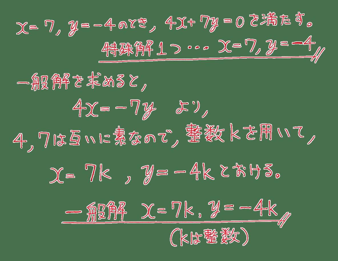 高校数学A 整数の性質27 練習の答え