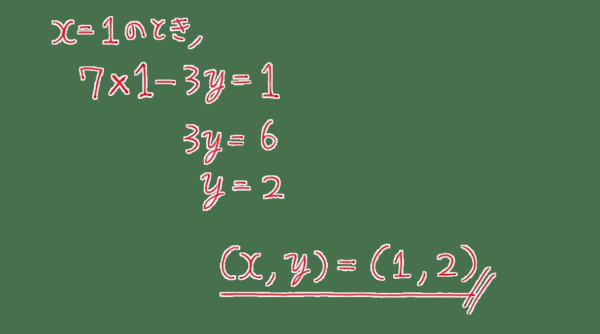 高校数学A 整数の性質28 例題の答え