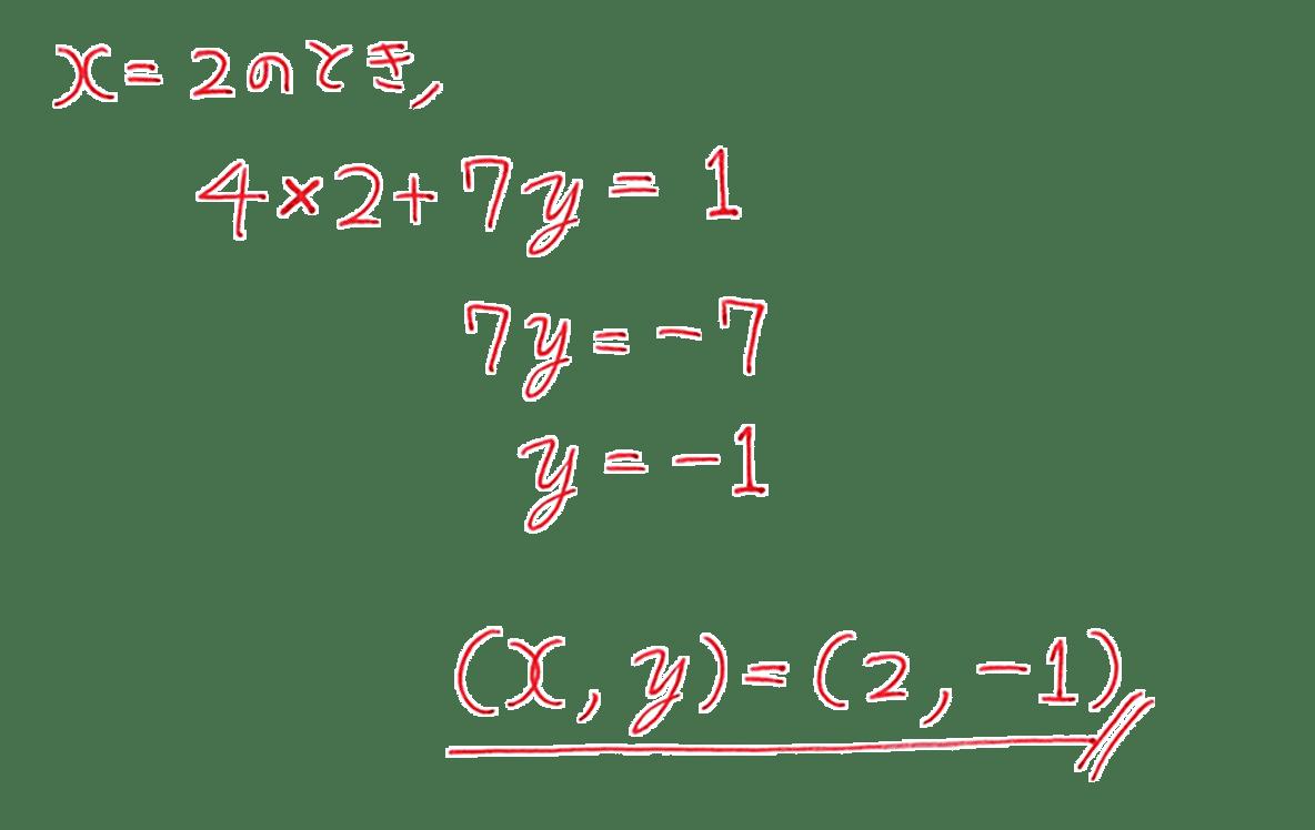 高校数学A 整数の性質28 練習の答え