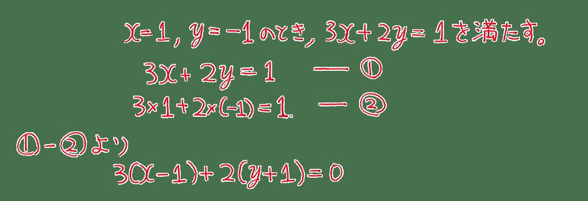 高校数学A 整数の性質29 例題の答え 途中式 5行目まで