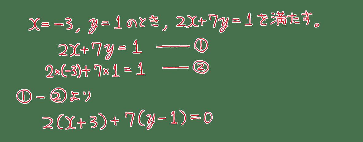 高校数学A 整数の性質29 練習の答え 途中式 5行目まで