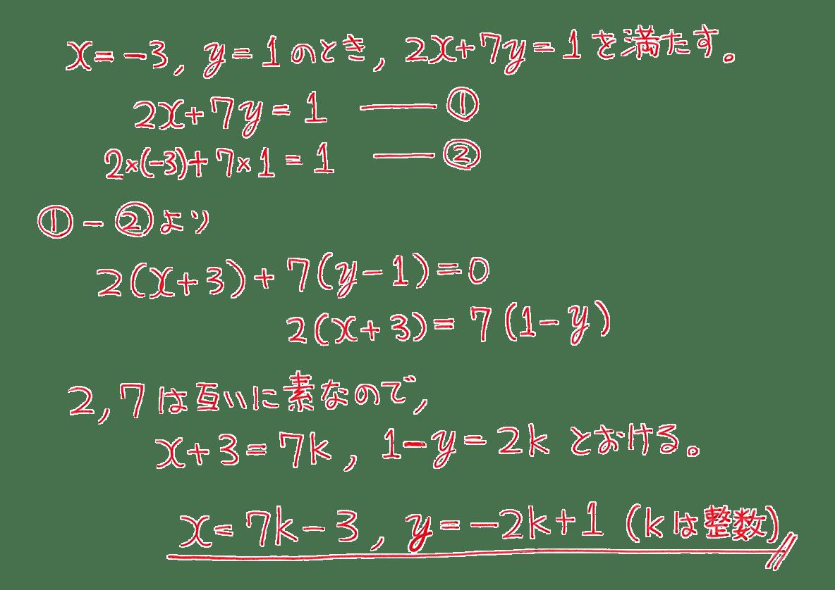 高校数学A 整数の性質29 練習の答え
