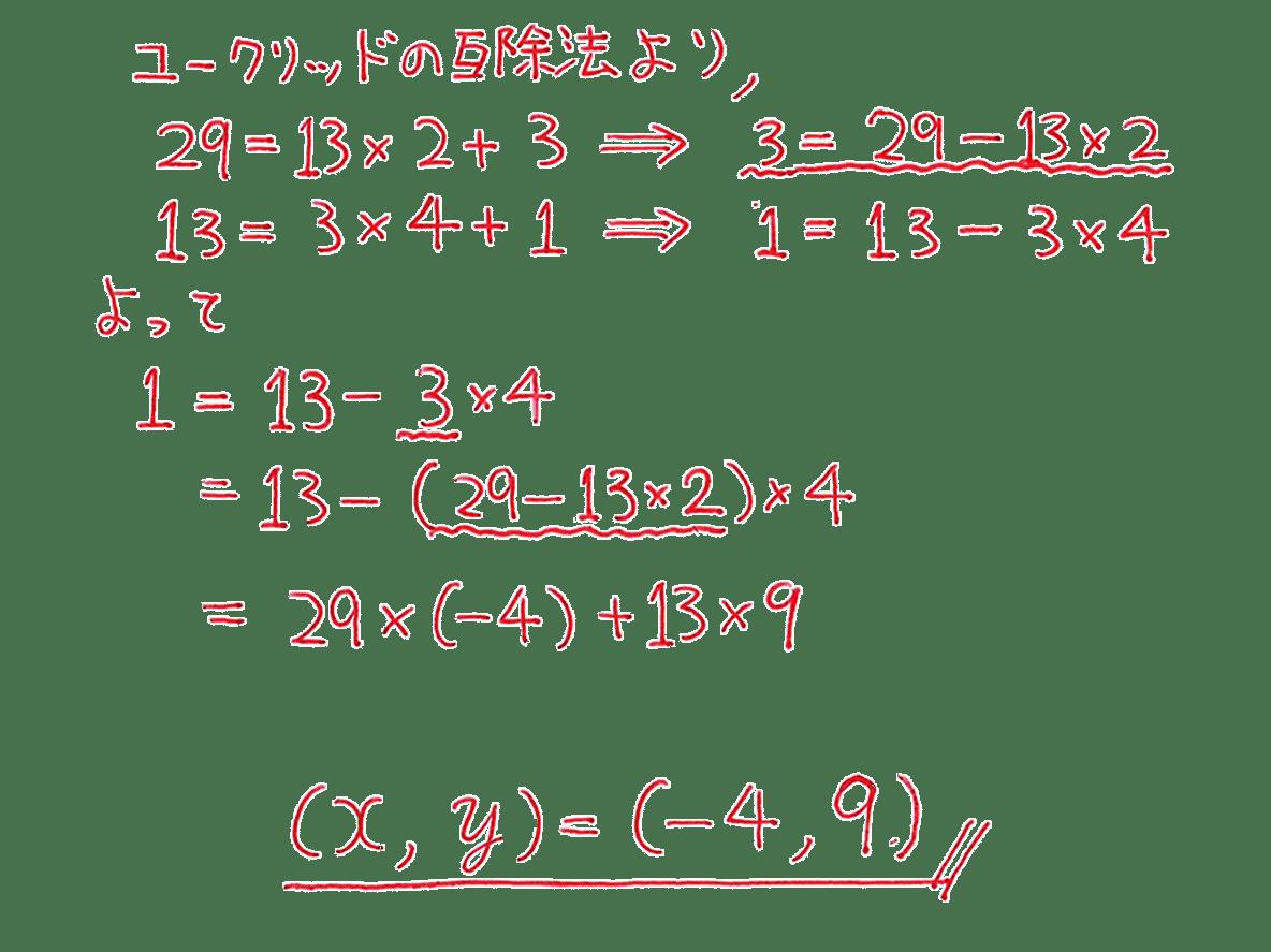 高校数学A 整数の性質30 例題の答え
