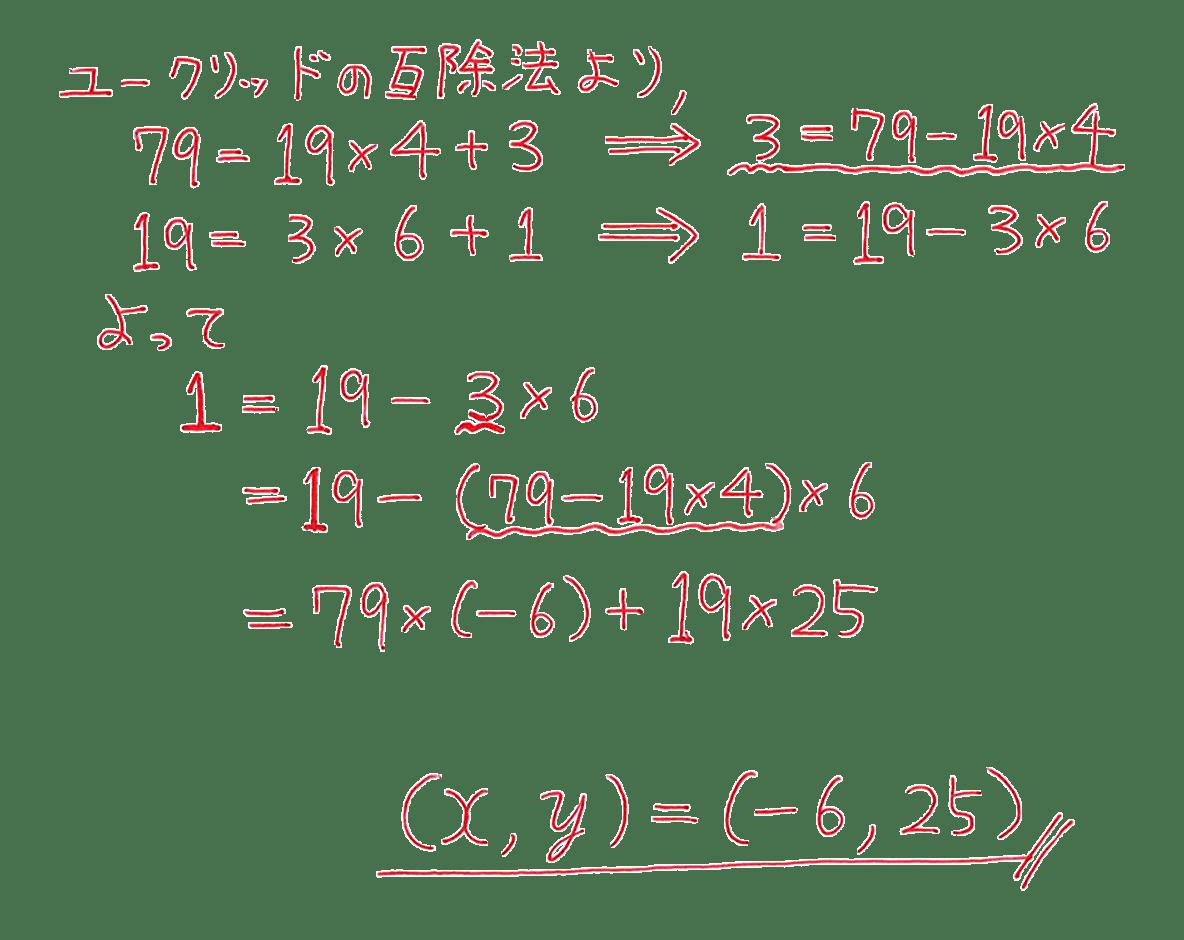 高校数学A 整数の性質30 練習の答え