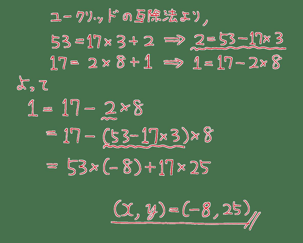 高校数学A 整数の性質31 例題の答え