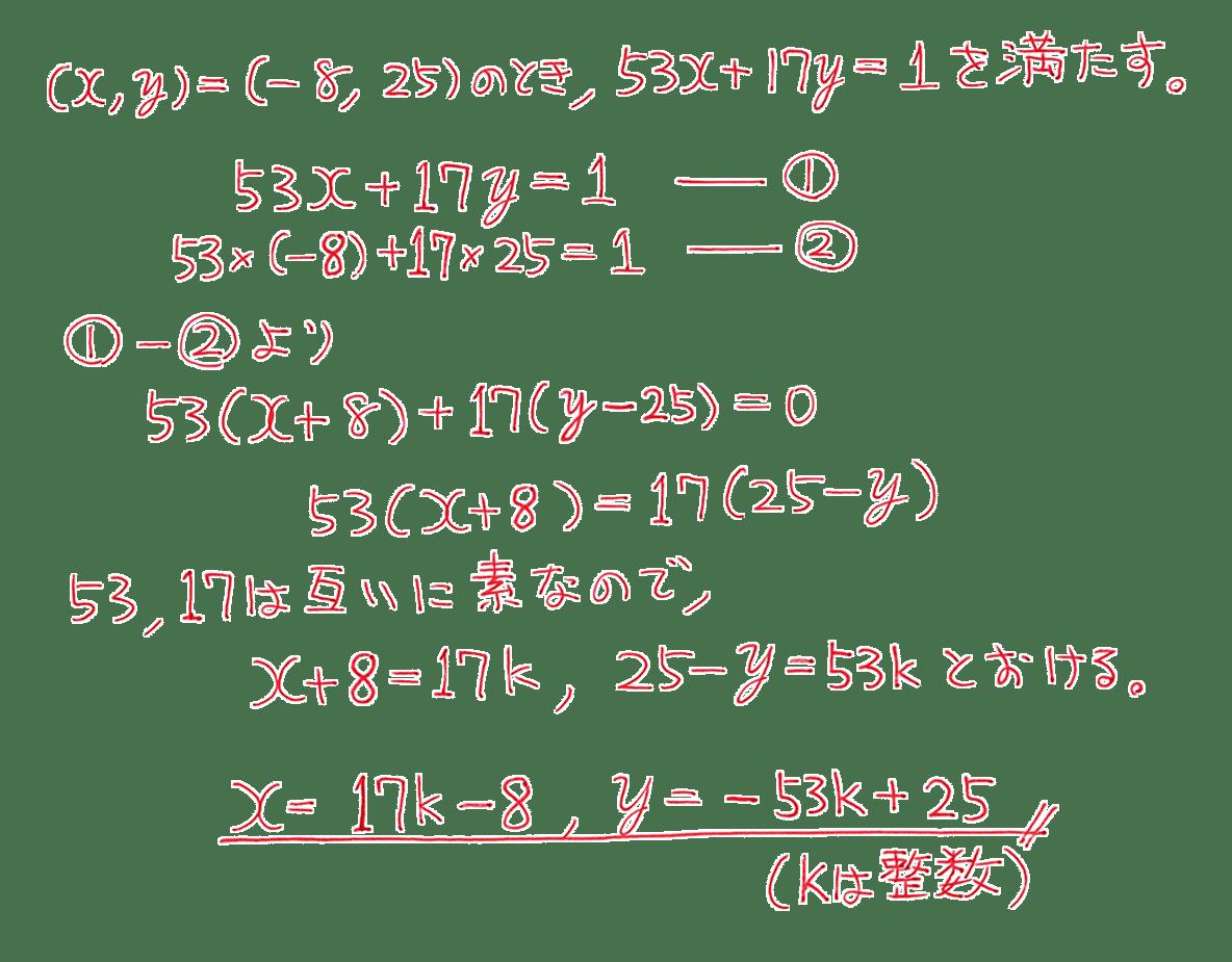 高校数学A 整数の性質31 練習の答え