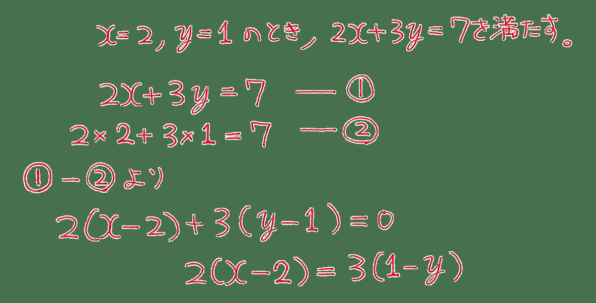 高校数学A 整数の性質32 例題の答え 途中式 6行目まで