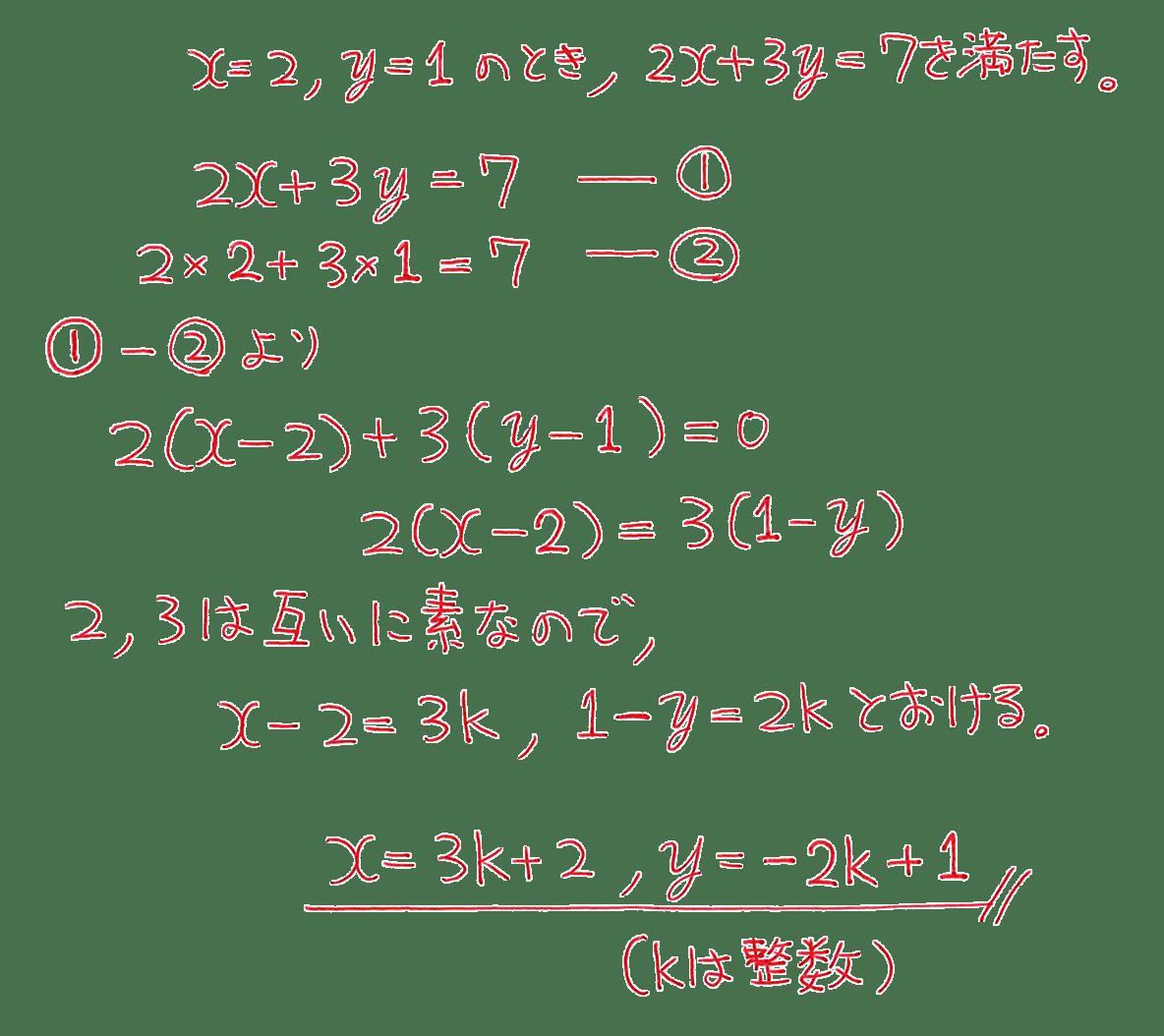 高校数学A 整数の性質32 例題の答え