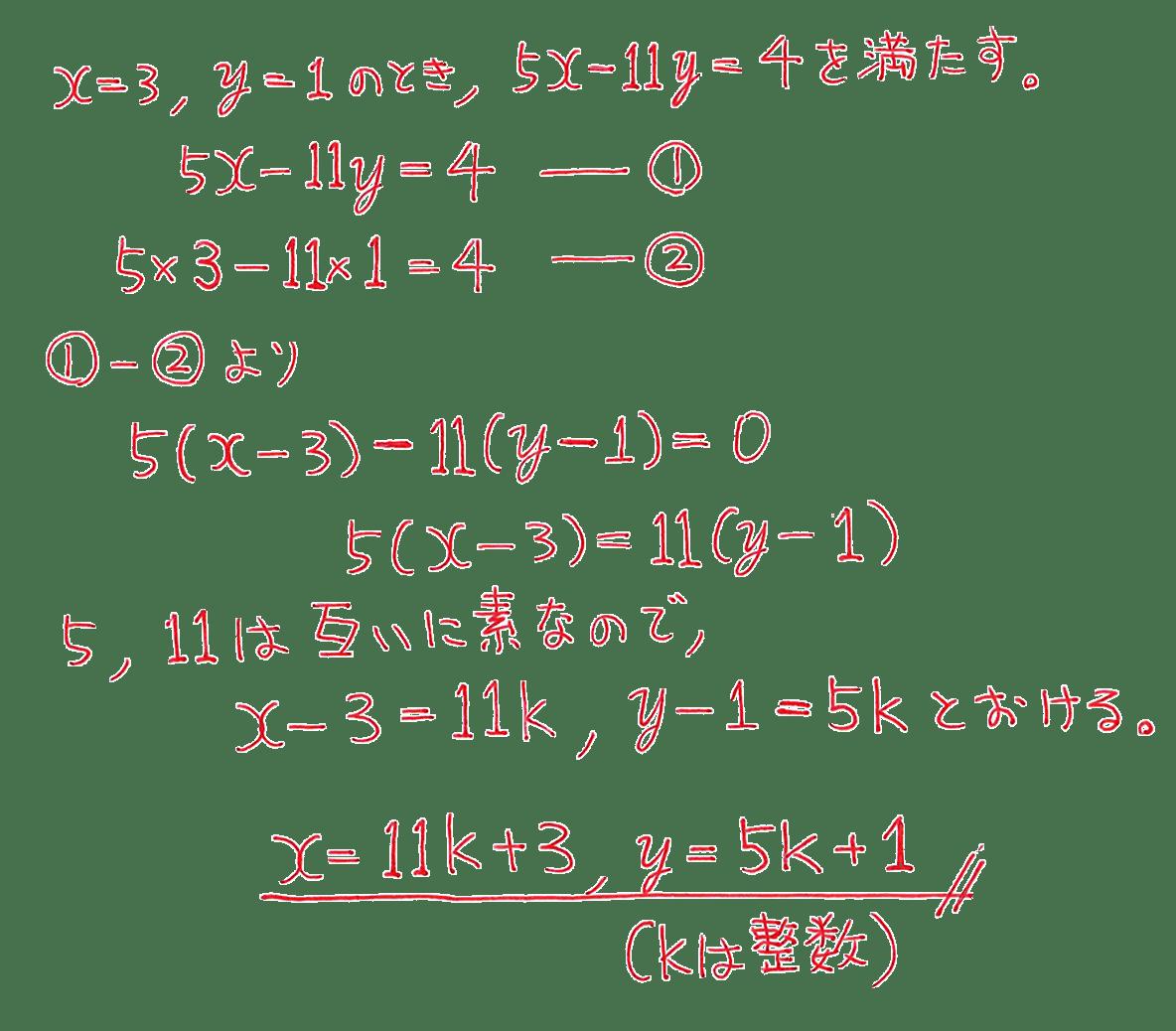 高校数学A 整数の性質32 練習の答え