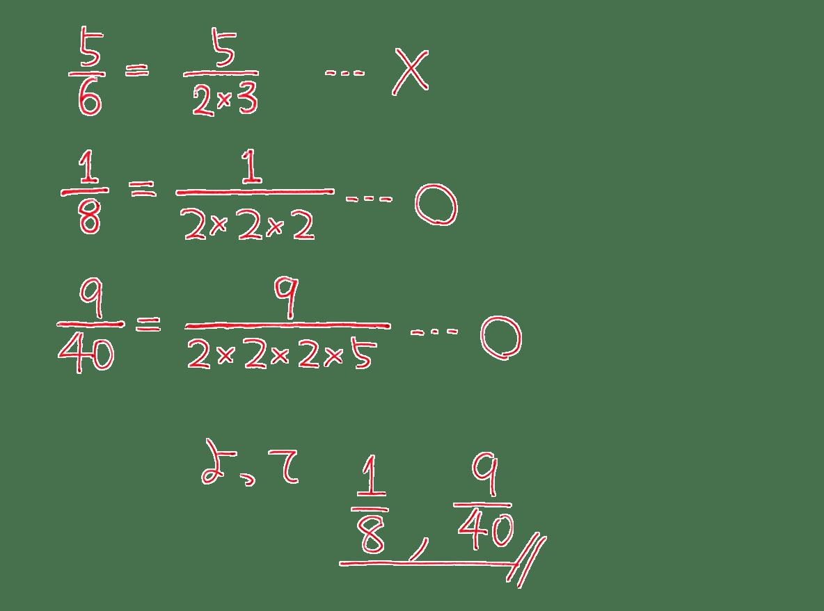 高校数学A 整数の性質34 例題の答え